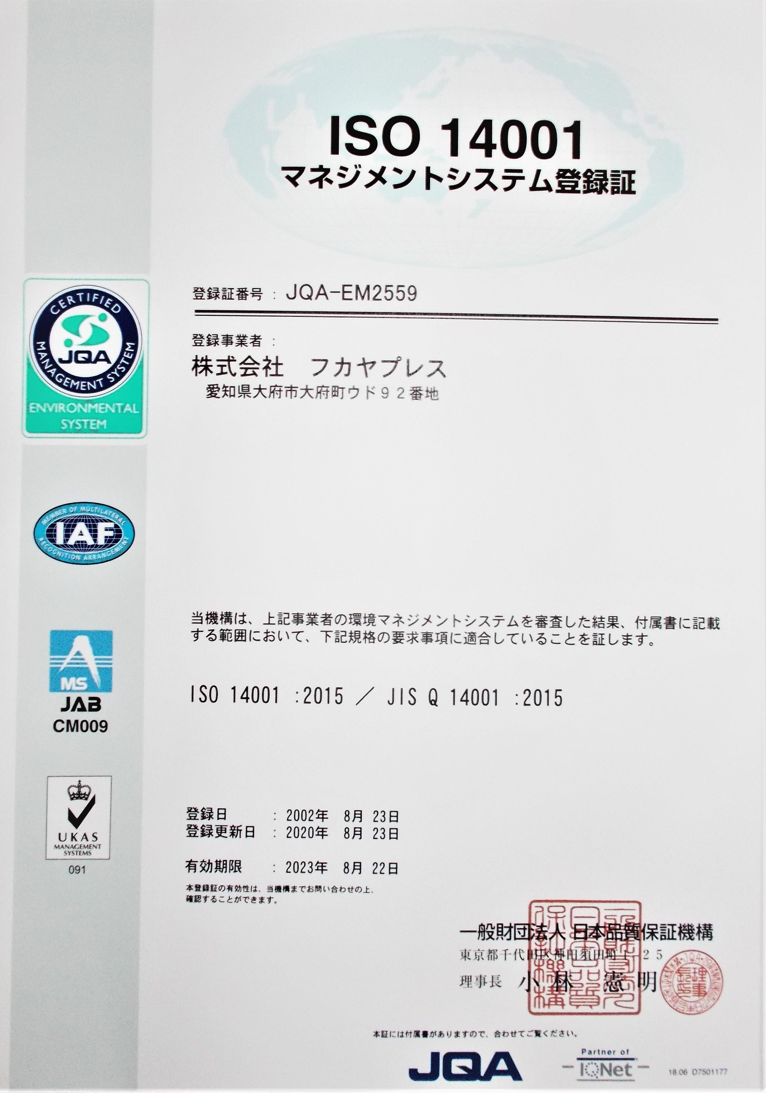 ISO登録証2020