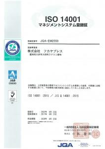 ISO14001登録書
